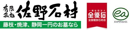 藤枝、焼津、静岡一円のお墓なら佐野石材