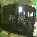 工場にて、いろいろな石碑が運ばれてきています 【静岡県焼津市】
