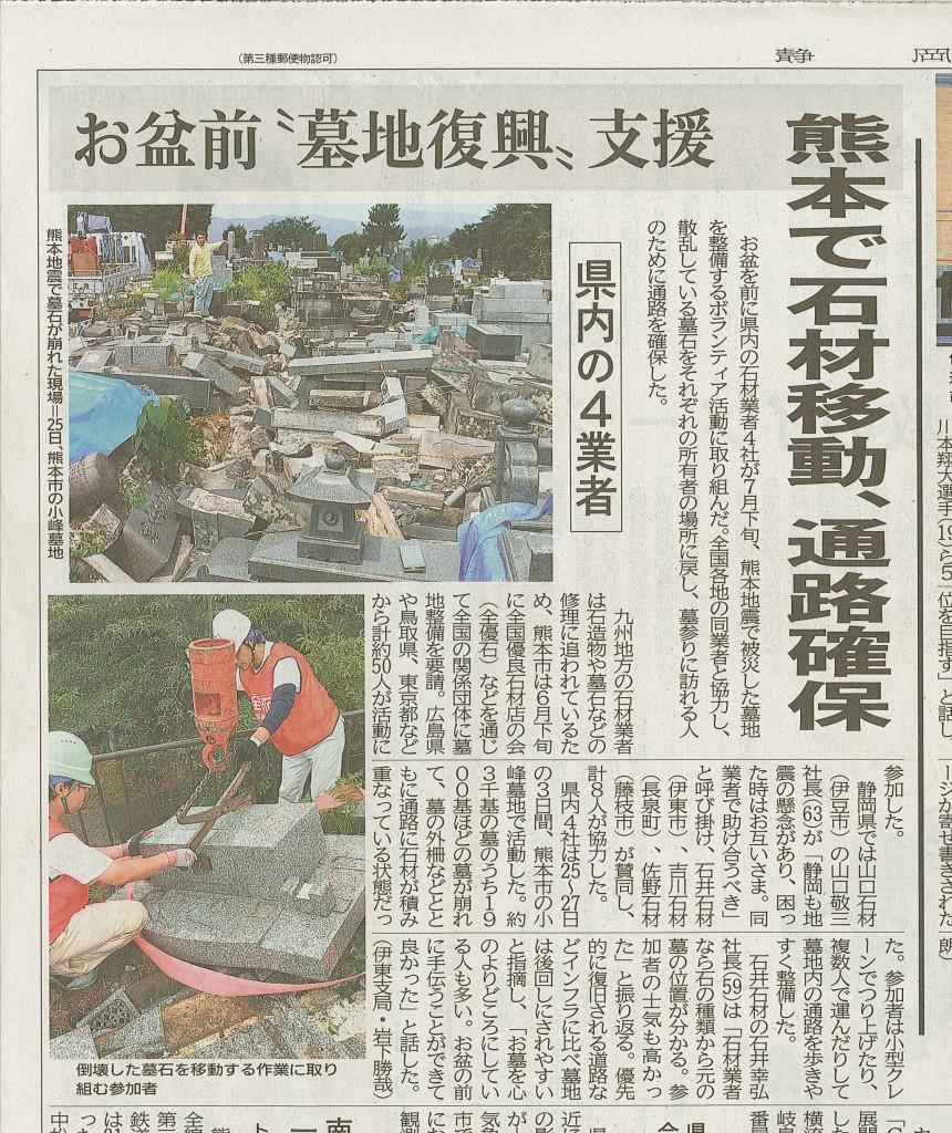 熊本復旧支援記事