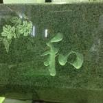 工場にて、洞雲寺のお客様の石塔に百合の花を字彫りしました。【静岡県焼津市 工場】