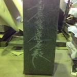 工場にて、石塔に髭題目を字彫りしました。【静岡県焼津市 工場】