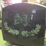 工場にて、円良寺のお客様の石塔に字彫りをしました。【静岡県焼津市 工場】