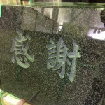 工場にて、西運寺のお客様の石塔に「感謝」の文字を彫りました。【静岡県焼津市 工場】
