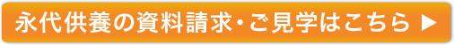 button-eidaikuyoshiryo
