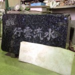 工場にて、常楽院のお客様の石塔を彫りました【静岡県焼津市 工場】