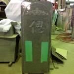 工場にて、平安の杜墓苑のお客様の石塔に「偲」の文字を字彫りしました。【静岡県焼津市 工場】