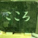 工場にて、平安の杜墓苑のお客様の石塔に「こころ」の文字を字彫りしました。【静岡県焼津市 工場】