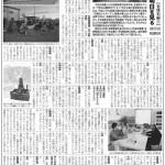 石材工業新聞に掲載されました!