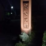 佐野石材 本社です。 藤枝市郡