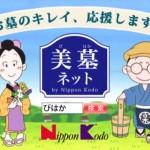 日本香堂様のお墓のお掃除代行サービス