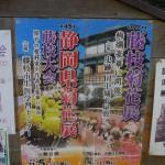 田中城下屋敷にて藤枝菊花展開催しています【静岡県藤枝市】