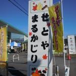 藤枝市瀬戸谷にて「せとやまるかじり」のイベントが開催されています。【静岡県藤枝市】