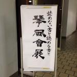 『読めない書と読める書と』琴風会展【静岡県藤枝市】