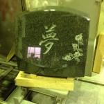 工場にて、岳叟寺のお客様の石塔に字彫りをしました【静岡県焼津市】