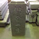 工場に、養源院のお客様の「倶会一處」と刻まれた石塔が運ばれてきました。【静岡県焼津市】