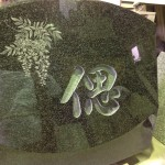 工場にて、西運寺のお客様の石塔に字彫りしました【静岡県焼津市】
