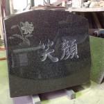 工場にて、鬼岩寺のお客様の石塔に「笑顔」が彫られました【静岡県焼津市 工場】