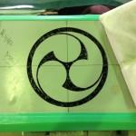 工場にて、岳叟寺のお客様の水鉢に「左三つ巴」の家紋を彫りました。【静岡県焼津市 工場】