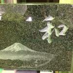 岳叟寺のお客様の石塔に富士山が影彫りされています。【静岡県焼津市 工場】