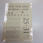 「TEN TEN 2016 IN 横浜赤レンガ倉庫 -線- 55のスタイル」に佐野成風氏が参加します!【静岡県焼津市 工場】