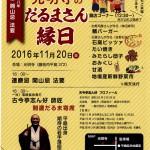 藤枝市平島の光明寺にて、「だるまさん縁日」が開催されます【静岡県藤枝市】