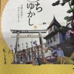 9月28日(金)、10月4日(木)開催! みちゆかし お申込み受付中です!