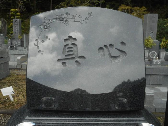 ①石碑彫刻