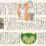 藤枝の地域情報紙「むるぶ」に終活のススメを掲載いただきました。老後の不安について