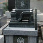 静岡のお寺に、フルオーダーでおつくりしたお墓です。S字型の花立がおしゃれなお墓が完成しました。